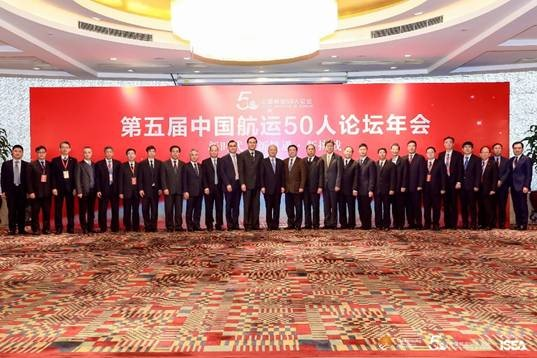 "Unitrans Group participates in the 5th ""China Shipping 50"""